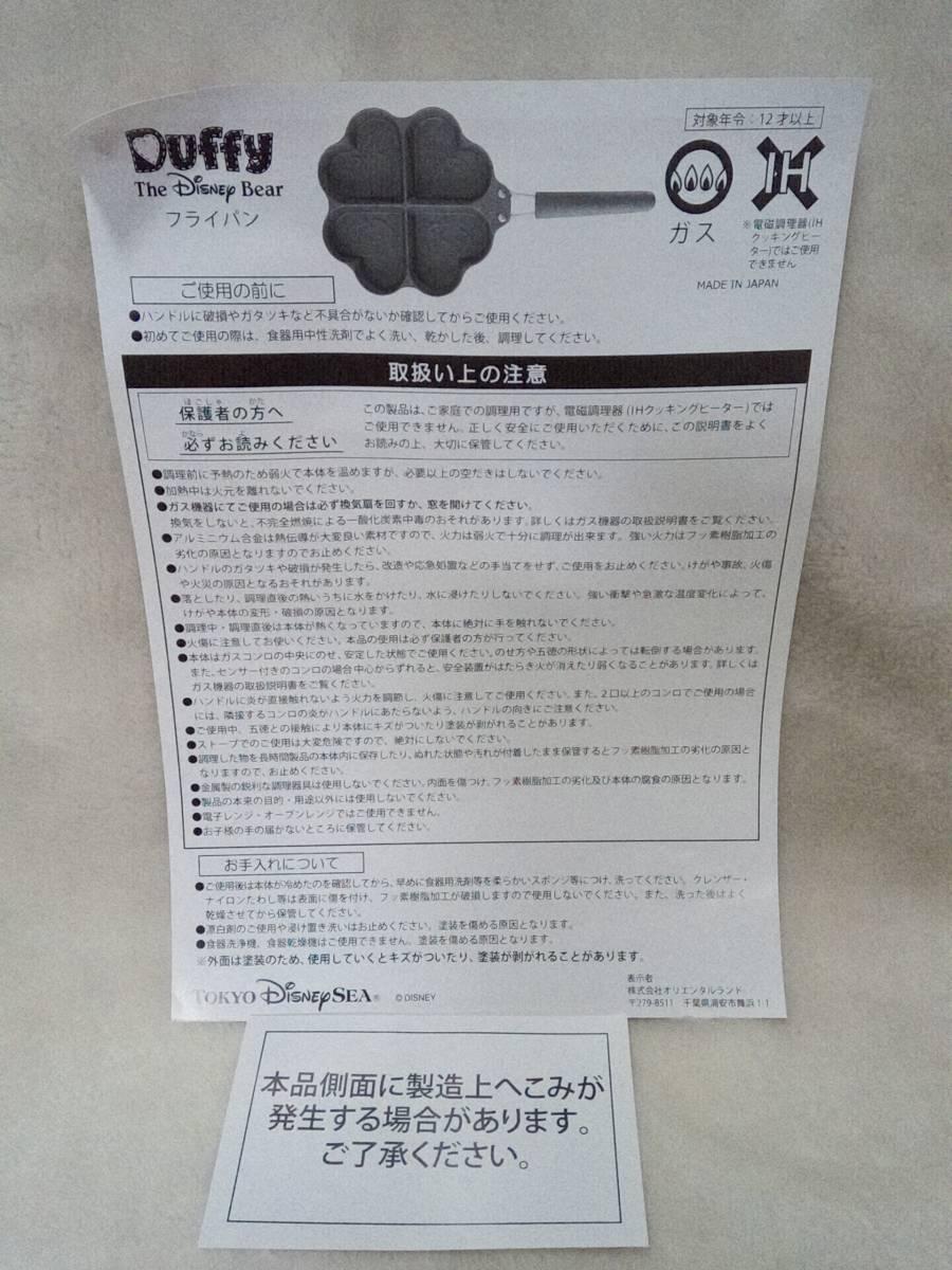 TDS 東京ディズニーシー フライパン ダッフィー シェリーメイ ジェラトーニ ステラルー ハート_画像5