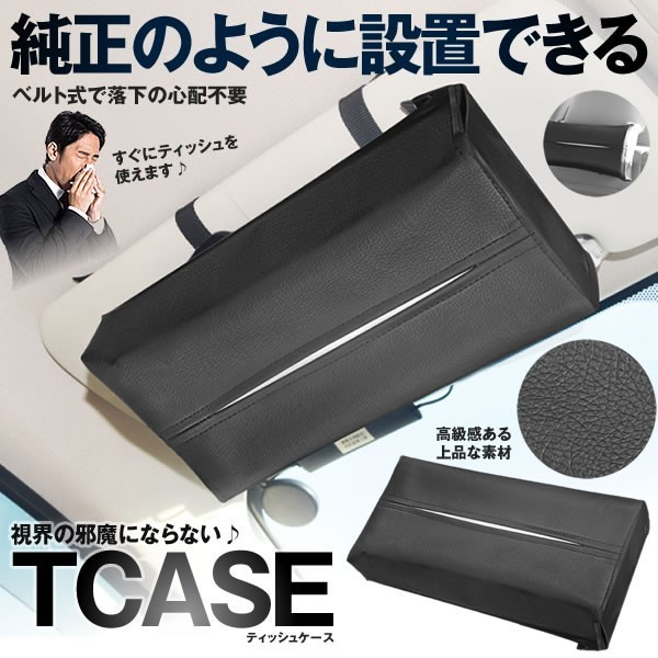 _# коробка для салфеток автомобильный кейс покрытие машина аксессуары интерьер зажим козырек модный PU кожа DM-1031