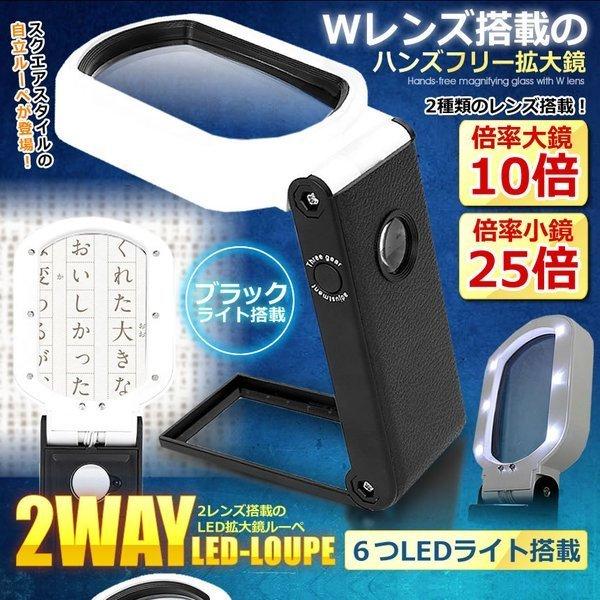_# подставка лупа коэффициент увеличения 10 раз &25 раз 2 вид линзы LED свет 6 лампа черный свет увеличительное стекло лупа 2LEKAROU
