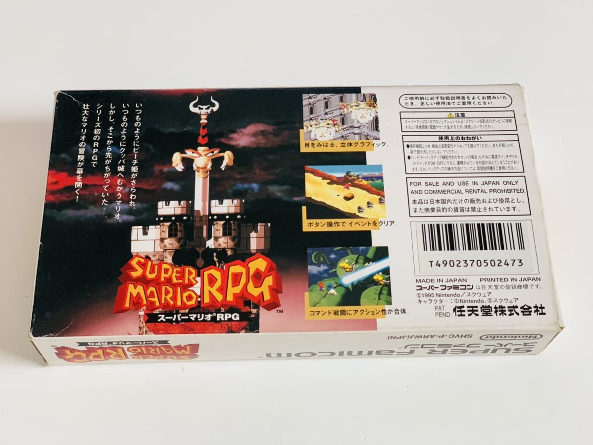 スーパーマリオRPG スーパーファミコン / super Mario rpg super famicom