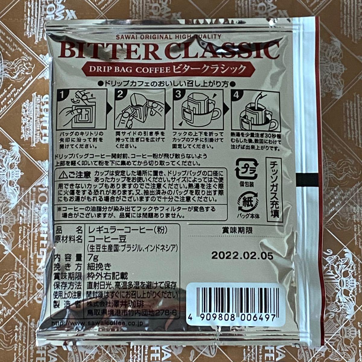 澤井珈琲 ドリップコーヒー レギュラーコーヒー 10袋