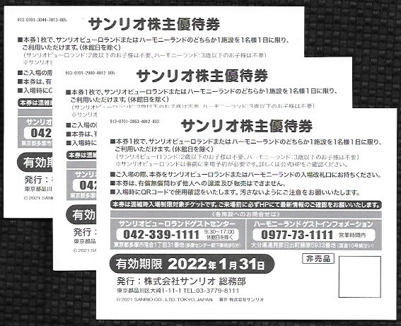★サンリオピューロランド株主優待券3枚★1000円割引券付★送料込★_画像3