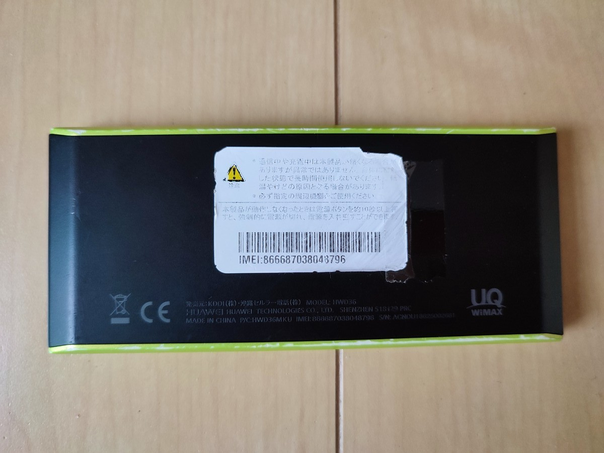 【Rakuten UN-LIMIT設定済】UQ Speed Wi-Fi NEXT W05 WiMAX 2+ SIMフリー