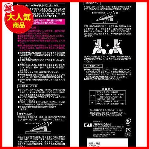 貝印 KAI 三徳包丁 関孫六 萌黄 165mm 日本製 AE2900_画像7
