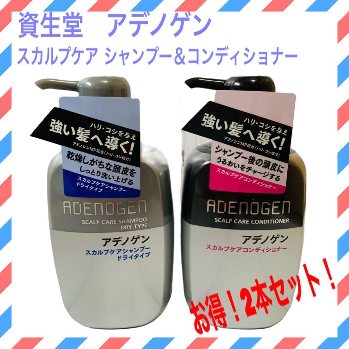 [日本製] 資生堂 アデノゲン スカルプケアシャンプー&コンディショナー セット