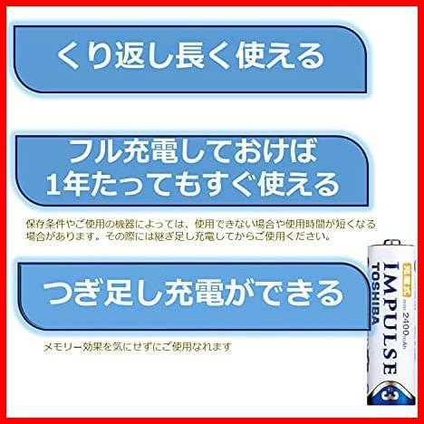 ★本日限定★単3形充電池(min.2,400mAh) 充電式IMPULSE ニッケル水素電池 TOSHIBA 高容量タイプ TNH-3A HY-PO 4本 4P_画像3