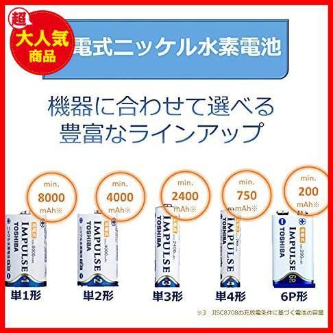 ★本日限定★単3形充電池(min.2,400mAh) 充電式IMPULSE ニッケル水素電池 TOSHIBA 高容量タイプ TNH-3A HY-PO 4本 4P_画像2