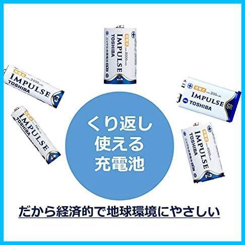 ★本日限定★単3形充電池(min.2,400mAh) 充電式IMPULSE ニッケル水素電池 TOSHIBA 高容量タイプ TNH-3A HY-PO 4本 4P_画像4