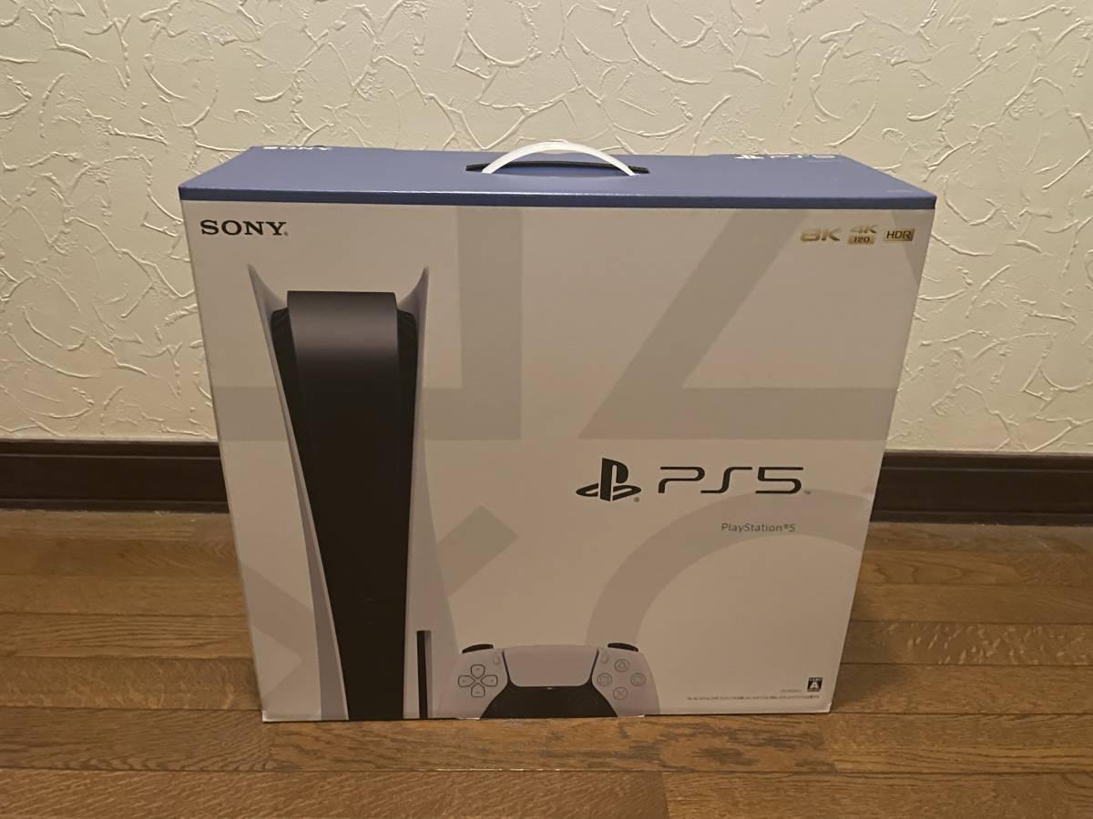 【新品・未開封】PS5 本体 PlayStation5 CFI-1000A01 ディスクドライブ搭載モデル_画像1