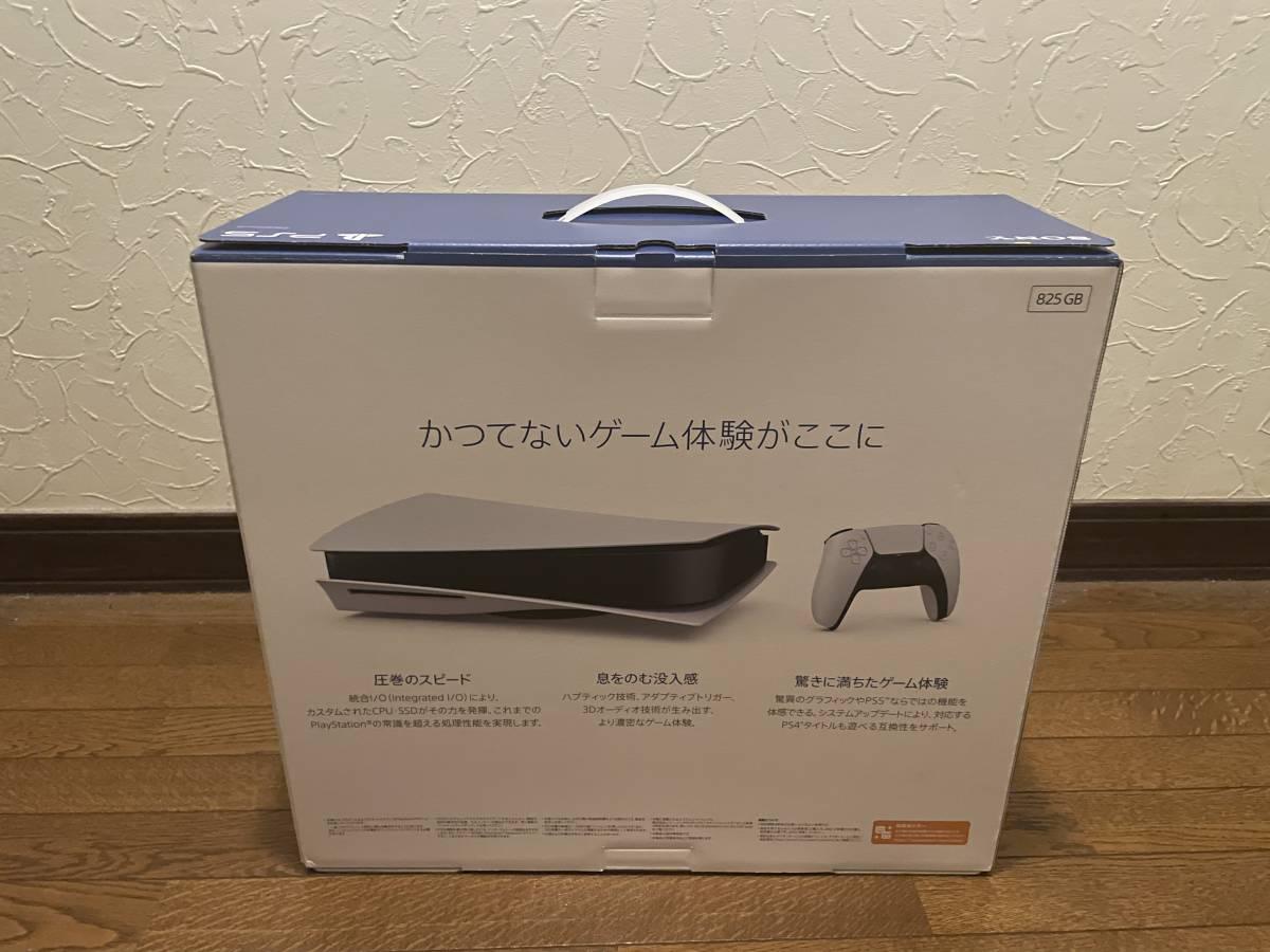 【新品・未開封】PS5 本体 PlayStation5 CFI-1000A01 ディスクドライブ搭載モデル_画像2