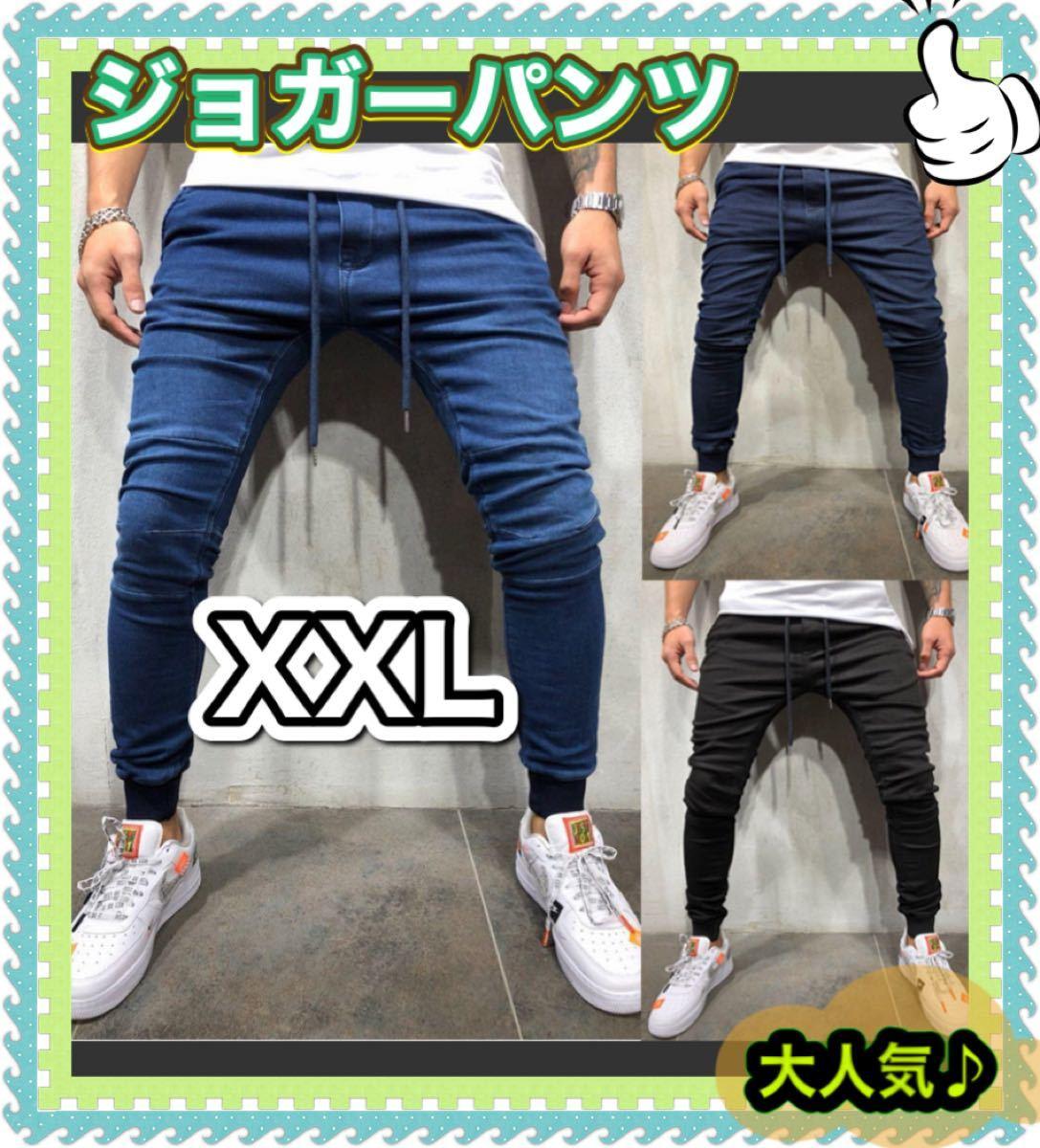 ジョガーパンツ サルエル スキニー ジャージ 韓国 デニム メンズ パンツ  PANTS ストレッチ メンズジーンズ デニムパンツ