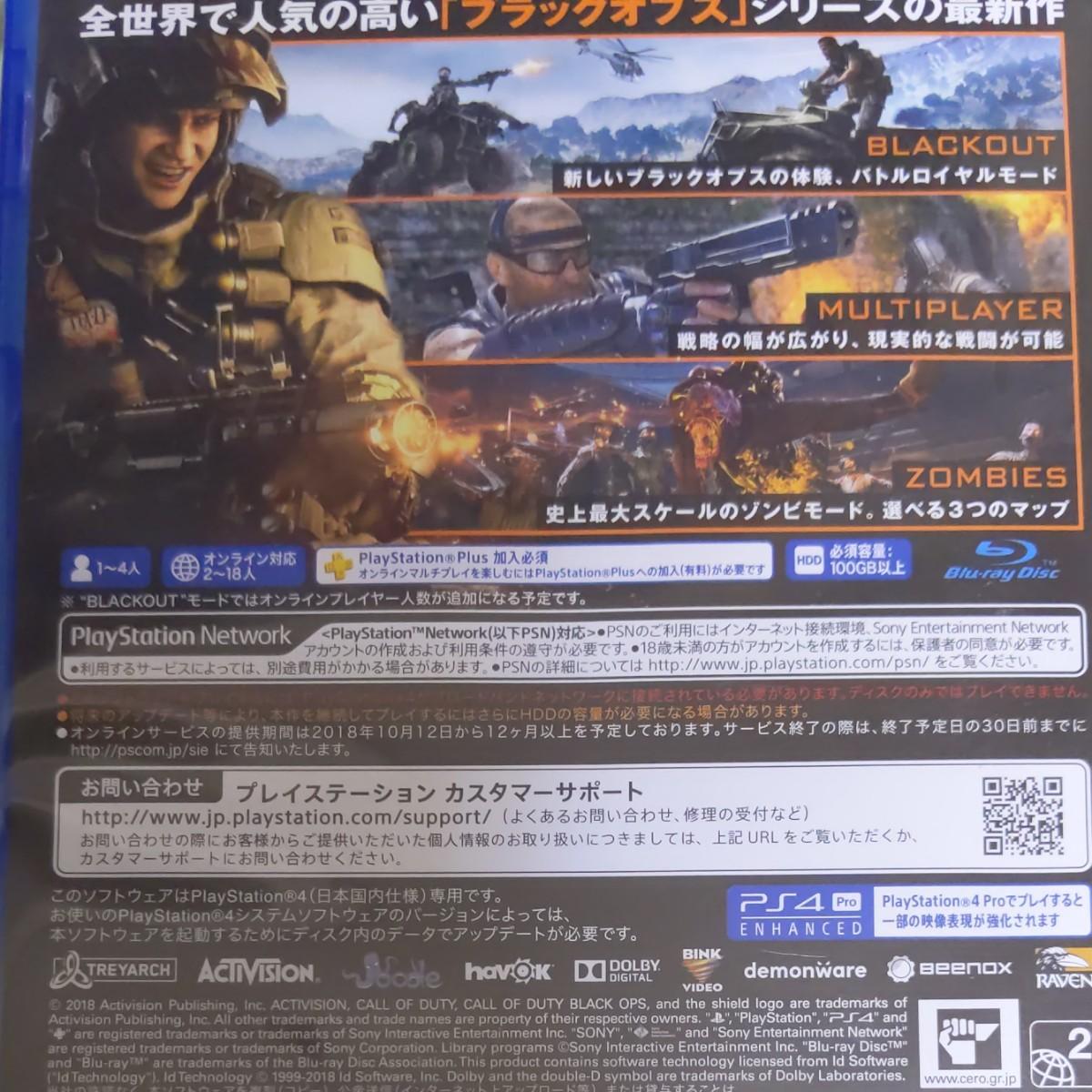 【PS4】 コール オブ デューティ ブラックオプス 4 コールオブデューティブラックオプス4 CALL OF DUTY
