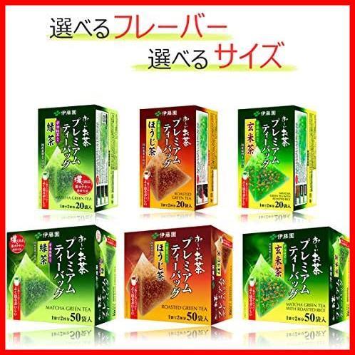 伊藤園 おーいお茶 プレミアムティーバッグ 宇治抹茶入り玄米茶 2.3g ×50袋_画像5