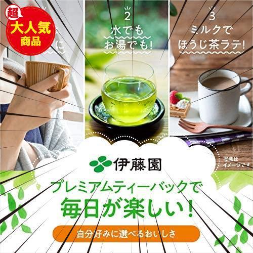 伊藤園 おーいお茶 プレミアムティーバッグ 宇治抹茶入り玄米茶 2.3g ×50袋_画像3