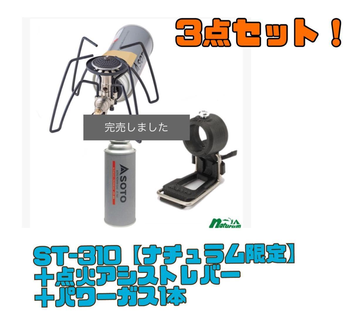 【3点セット 新品未使用】レギュレーターストーブ 点火アシストレバー パワーガス【ナチュラム別注カラー】 ST-310 SOTO