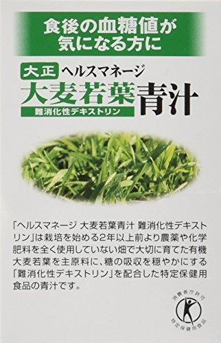 大正製薬 ヘルスマネージ 大麦若葉青汁<難消化性デキストリン> 特定保健用食品 30袋_画像4