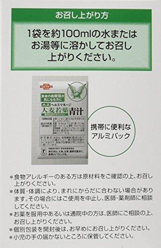 大正製薬 ヘルスマネージ 大麦若葉青汁<難消化性デキストリン> 特定保健用食品 30袋_画像2