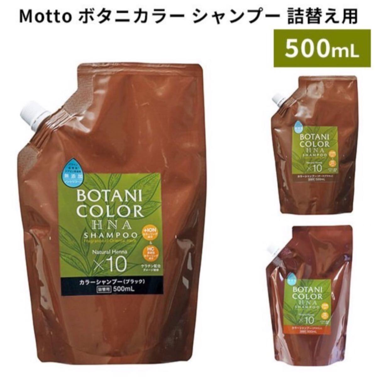 ボタニカルカラーシャンプー&トリートメント 詰め替え用(ダークブラウン)