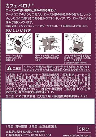 5袋 (x 2) ネスレ スターバックス オリガミ パーソナルドリップコーヒー カフェベロナ ×2箱_画像7