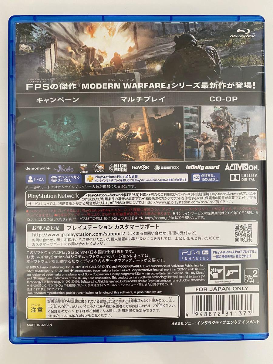 美品【PS4】 コール オブ デューティ モダン・ウォーフェア