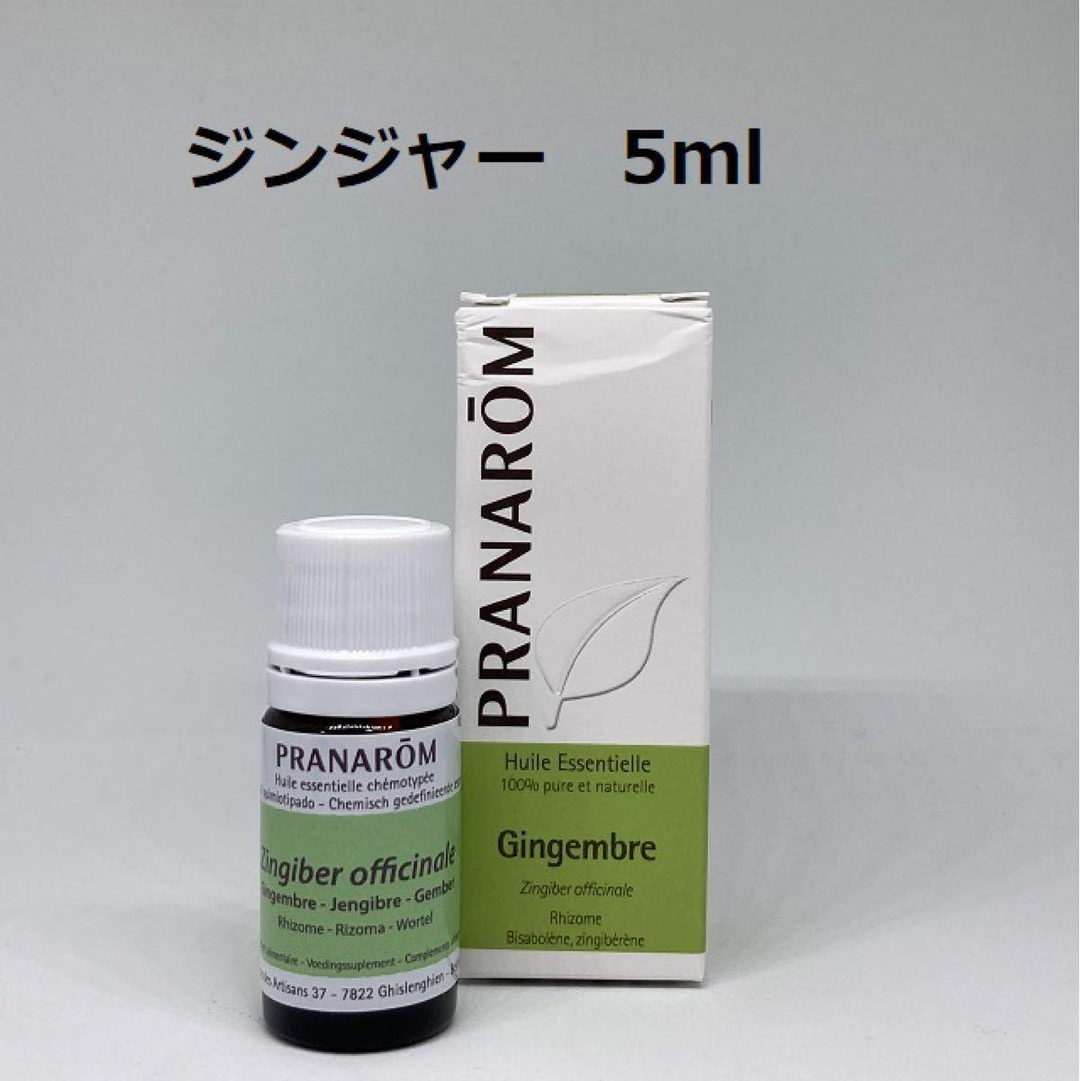 プラナロム ジンジャー 5ml 精油 PRANAROM