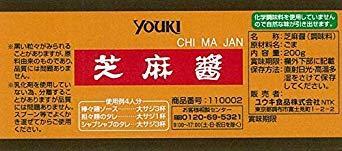 ユウキ 芝麻醤 400g 化学調味料・保存料無添加_画像3