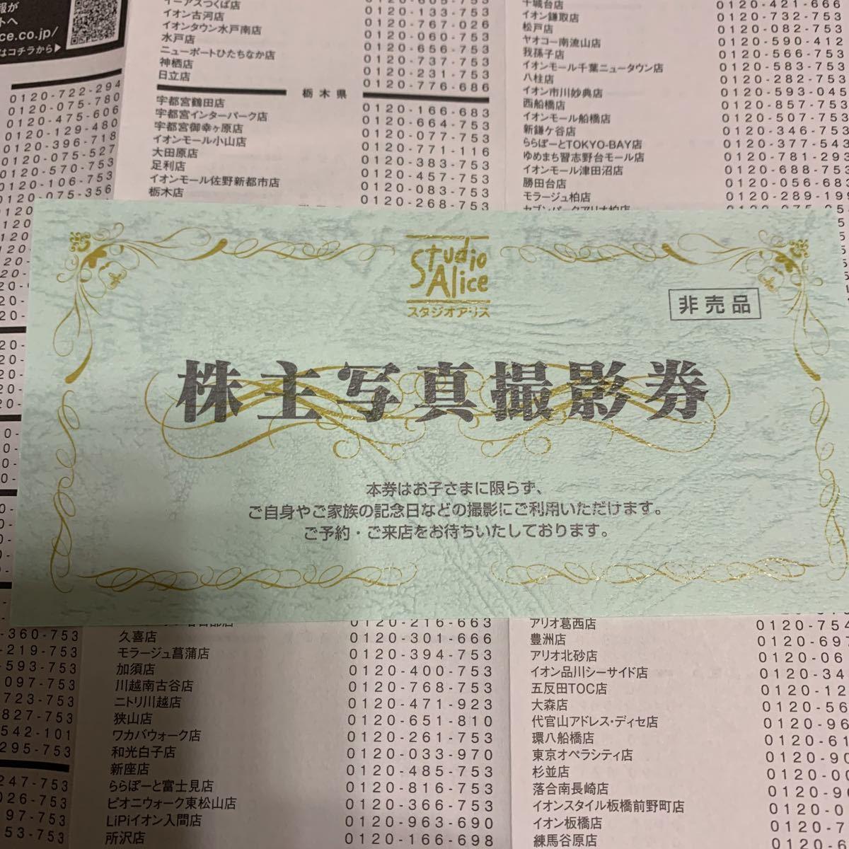ゆうパケット送料込◆スタジオアリス 株主優待券 2021.12.31まで有効 1枚_画像1