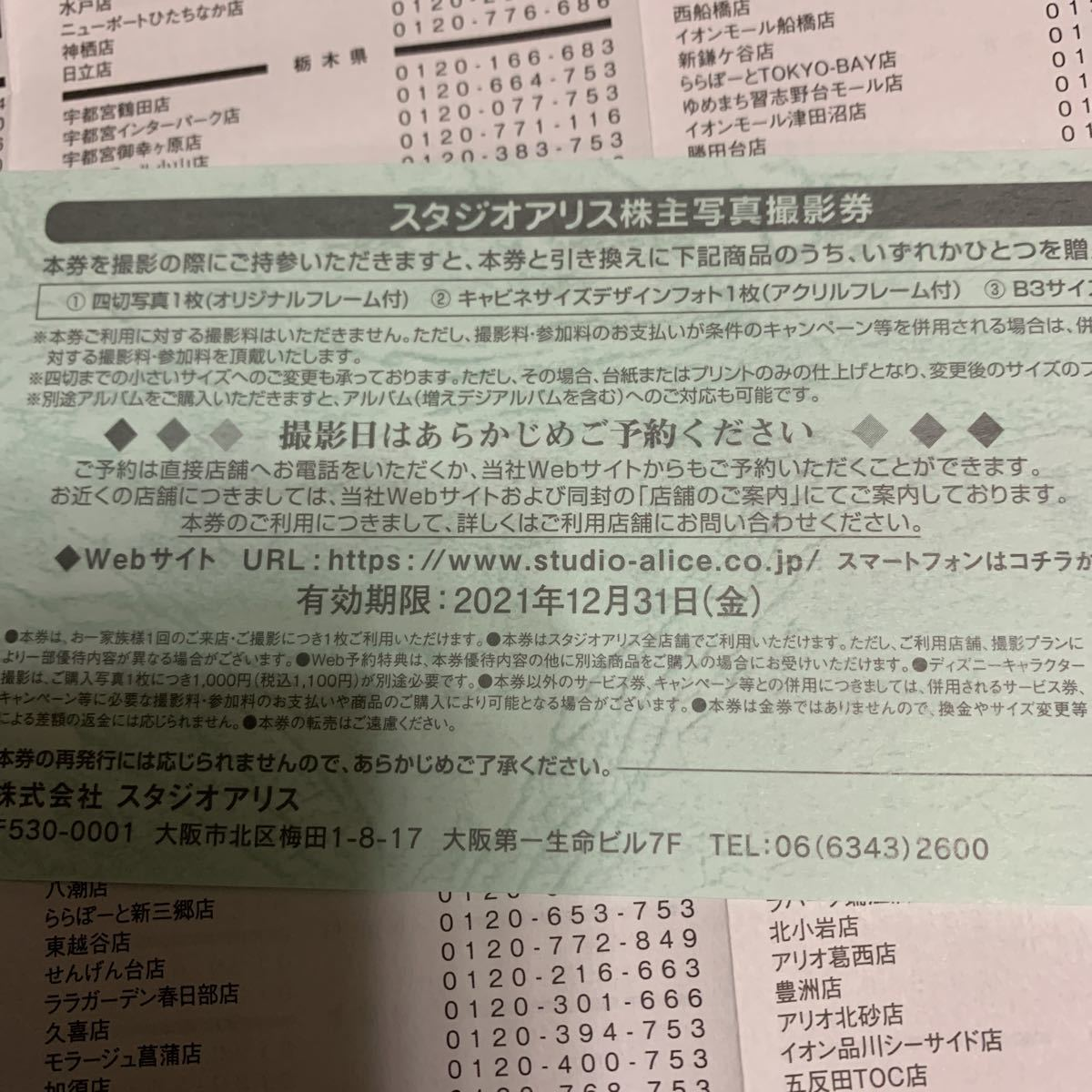 ゆうパケット送料込◆スタジオアリス 株主優待券 2021.12.31まで有効 1枚_画像2