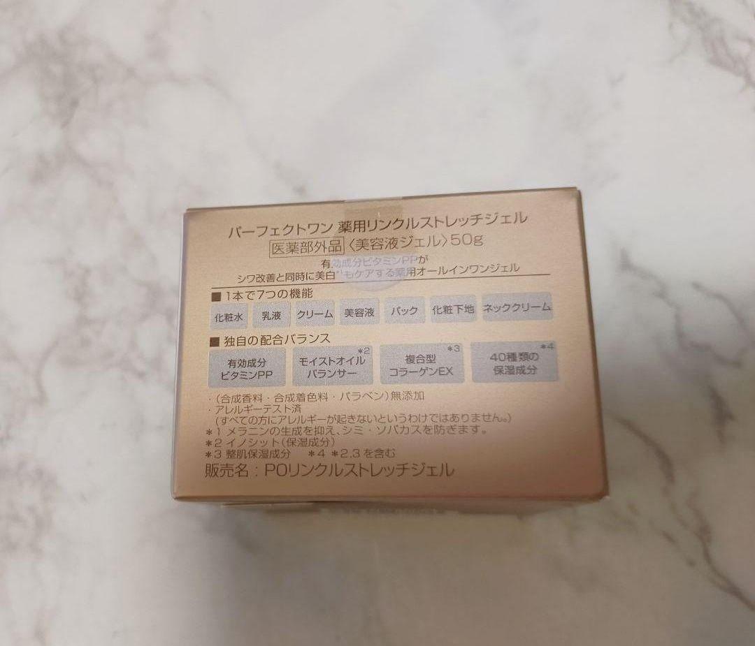 新品☆ 新日本製薬 パーフェクトワン 薬用リンクルストレッチジェル 50g モイスチャージェル ホワイトニングジェル