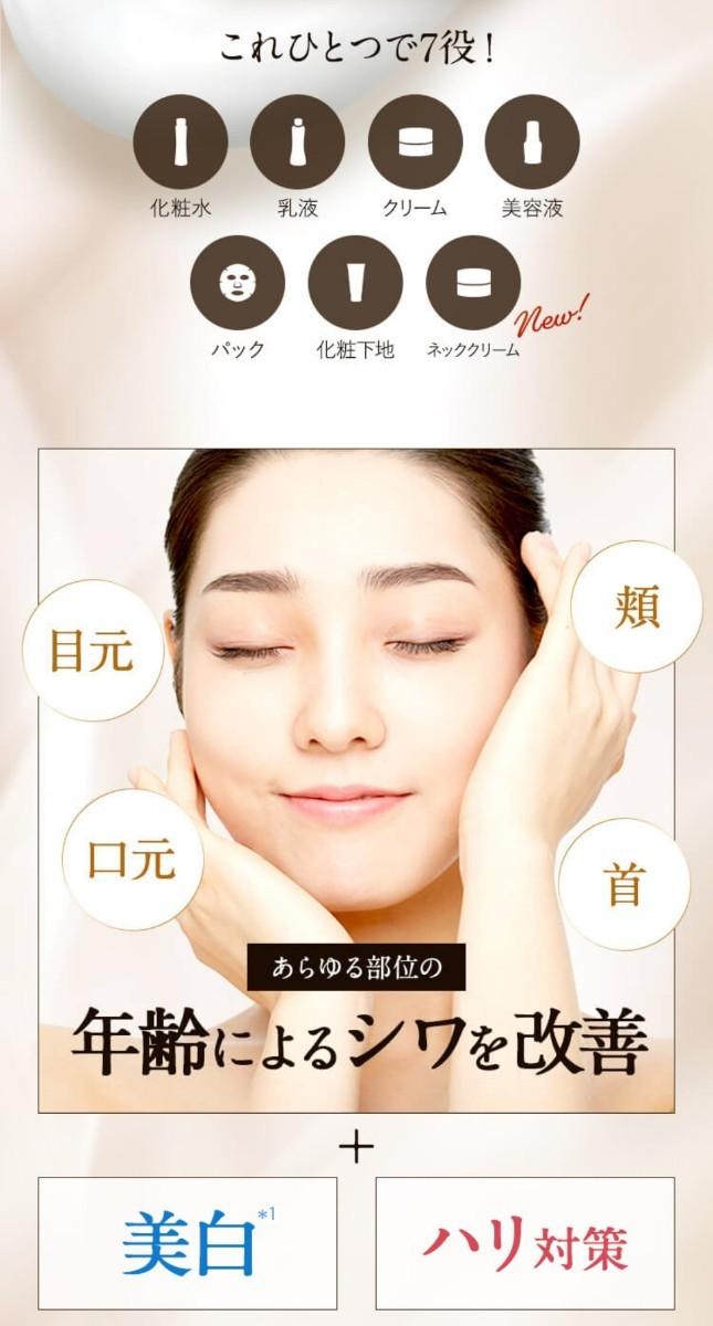 パーフェクトワン 薬用リンクルストレッチジェル 50g  新日本製薬 美容液 パーフェクトワンモイスチャージェル