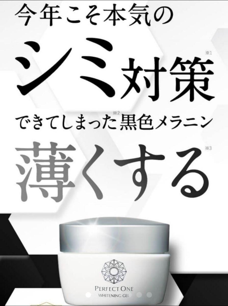 2個☆ パーフェクトワン薬用ホワイトニングジェル 新日本製薬 モイスチャージェル リンクルストレッチ 75g 50g