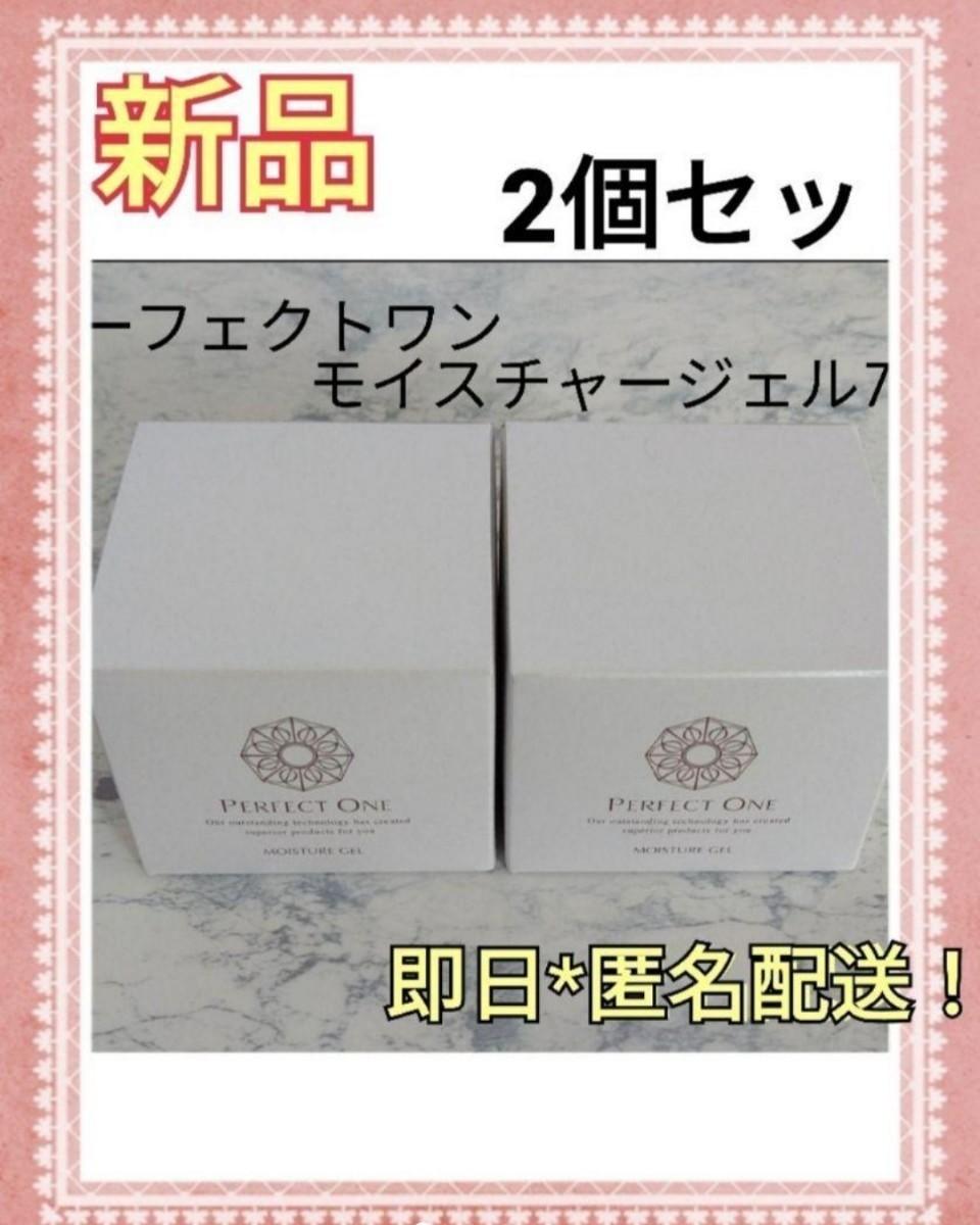 2個☆パーフェクトワンモイスチャージェル 新日本製薬 ホワイトニング リンクルストレッチジェル 75g 50g