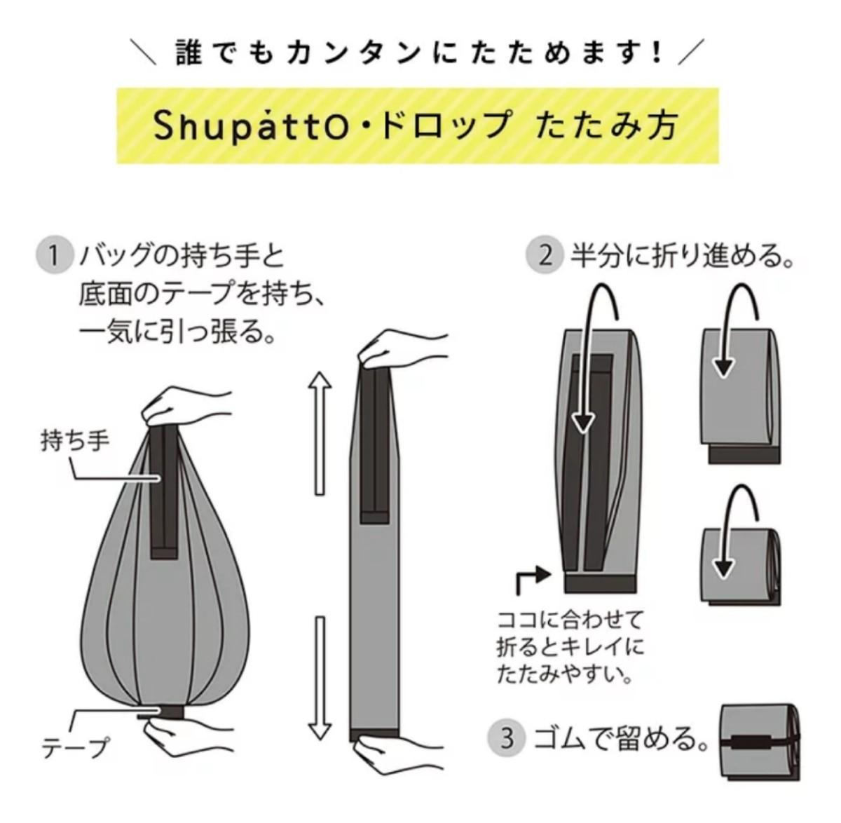 コンパクトエコバッグ Shupatto シュパット DROP(ドロップ)!お得な2個セット!!人気カラーピンク&レモンのセット!
