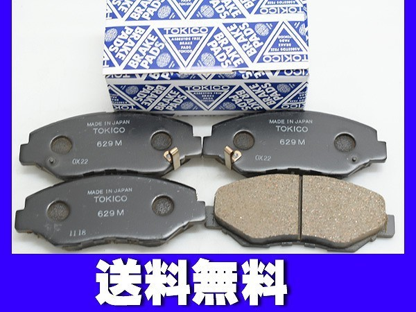 Element YH2 TOKICO brake pad front front 4 sheets original same etc. Tokico domestic production free shipping