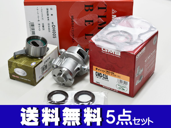Mira Gino L650S L660S timing belt 5 point set without turbo tensioner water pump cam crank stock equipped model OK free shipping