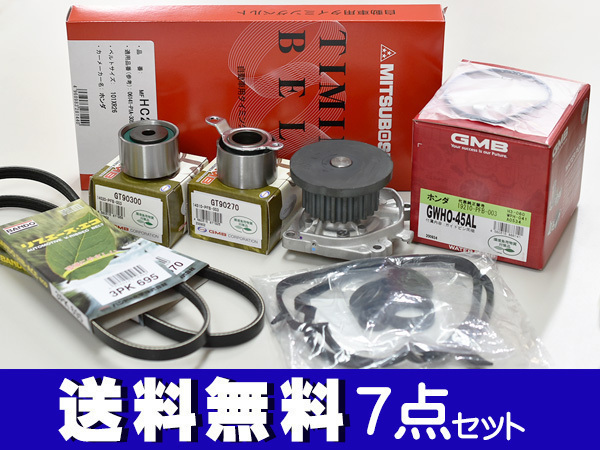 Vamos HM1 HM2 timing belt out belt tappet gasket 7 point set H11/05~ domestic Manufacturers stock equipped GMB three tsu star free shipping