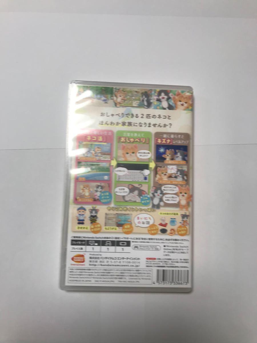 ニンテンドースイッチソフト ネコトモ Nintendo Switch