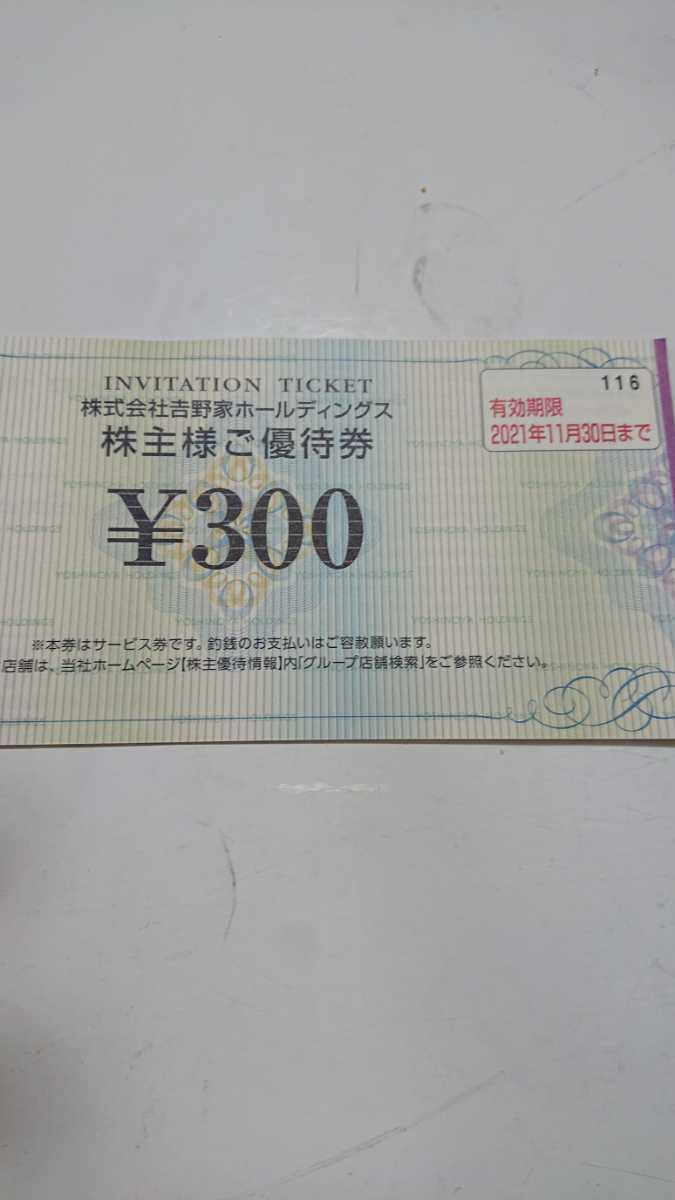 株式会社吉野家ホールディングス 株主優待券300円×4枚 1200円分_画像1
