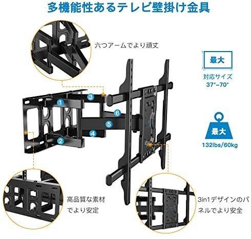 前後&左右&上下多角度調節可能 VESA600x400mm 37-70インチ対応 Pipishell テレビ壁掛け金具 耐荷重60kg 液晶テレビ用 アーム式 LCD LED_画像3