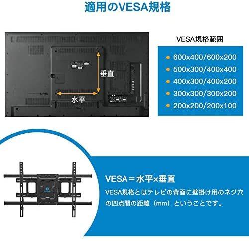 前後&左右&上下多角度調節可能 VESA600x400mm 37-70インチ対応 Pipishell テレビ壁掛け金具 耐荷重60kg 液晶テレビ用 アーム式 LCD LED_画像4