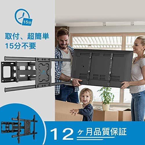 前後&左右&上下多角度調節可能 VESA600x400mm 37-70インチ対応 Pipishell テレビ壁掛け金具 耐荷重60kg 液晶テレビ用 アーム式 LCD LED_画像6
