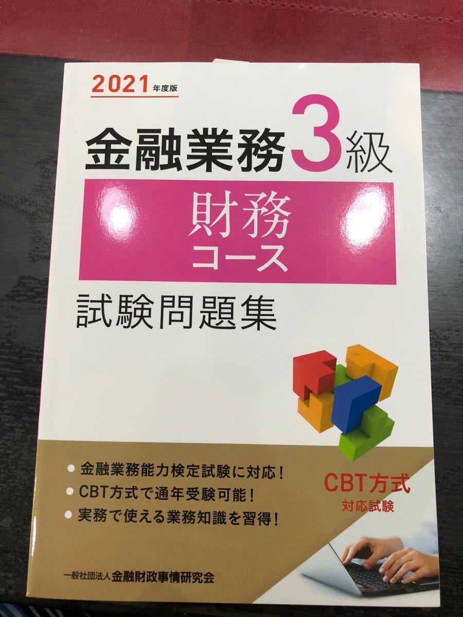 金融業務3級 財務コース 試験問題集