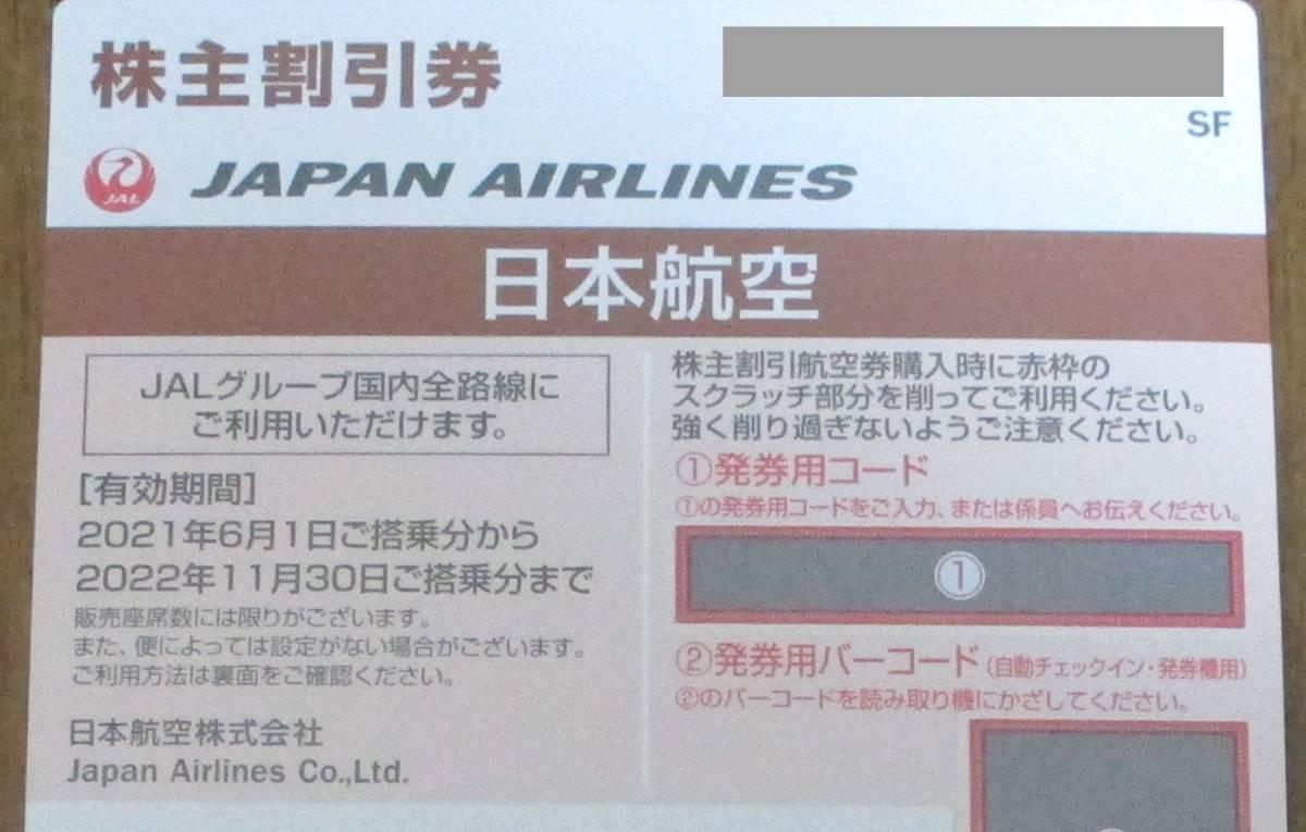 ☆即決/送料込み☆ JAL/日本航空 株主優待割引券 1枚 + 優待冊子 1冊 ☆_画像1