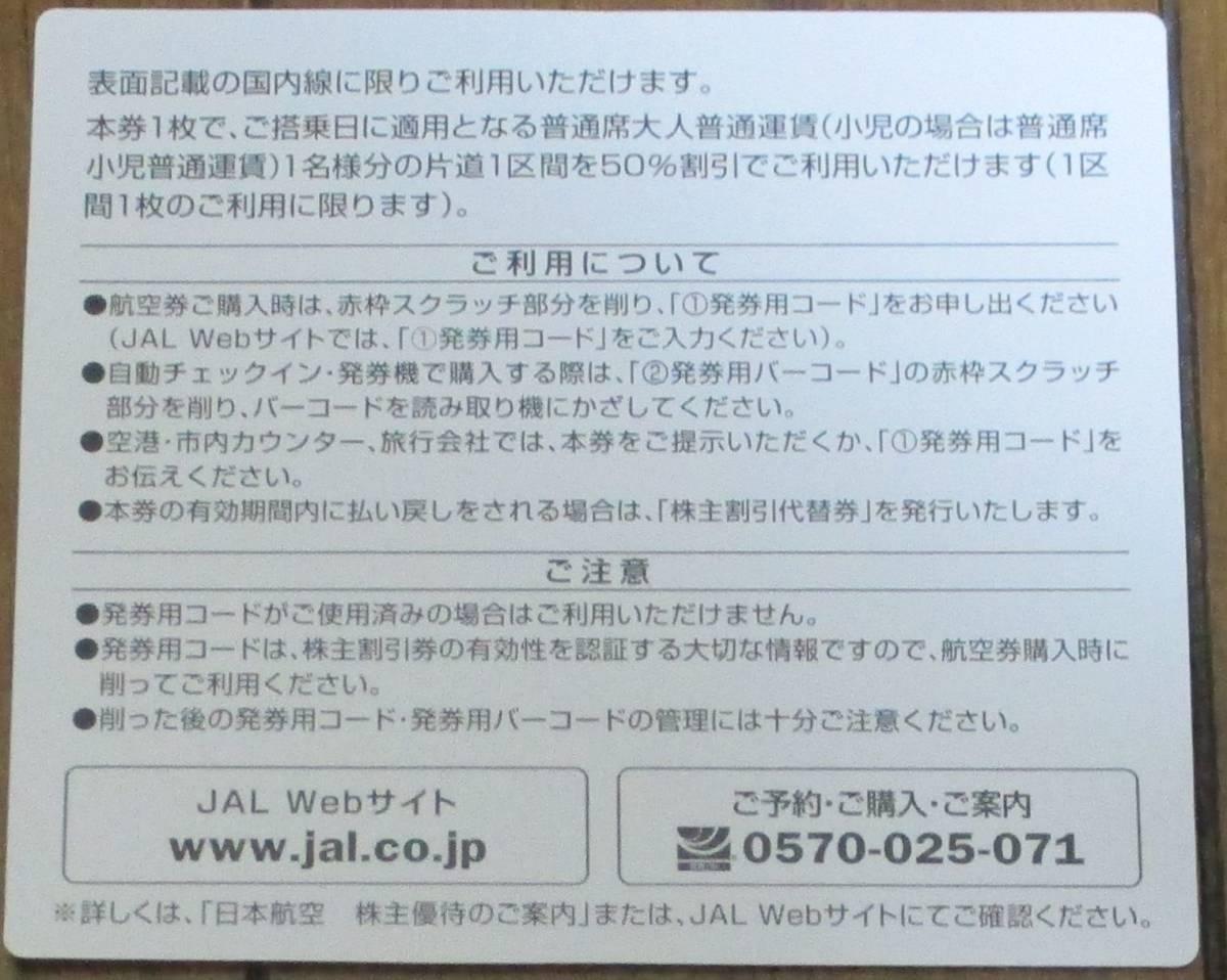 ☆即決/送料込み☆ JAL/日本航空 株主優待割引券 1枚 + 優待冊子 1冊 ☆_画像2