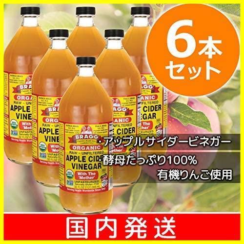 Bragg オーガニック アップルサイダービネガー 日本正規品 946ml (6個セット)_画像2