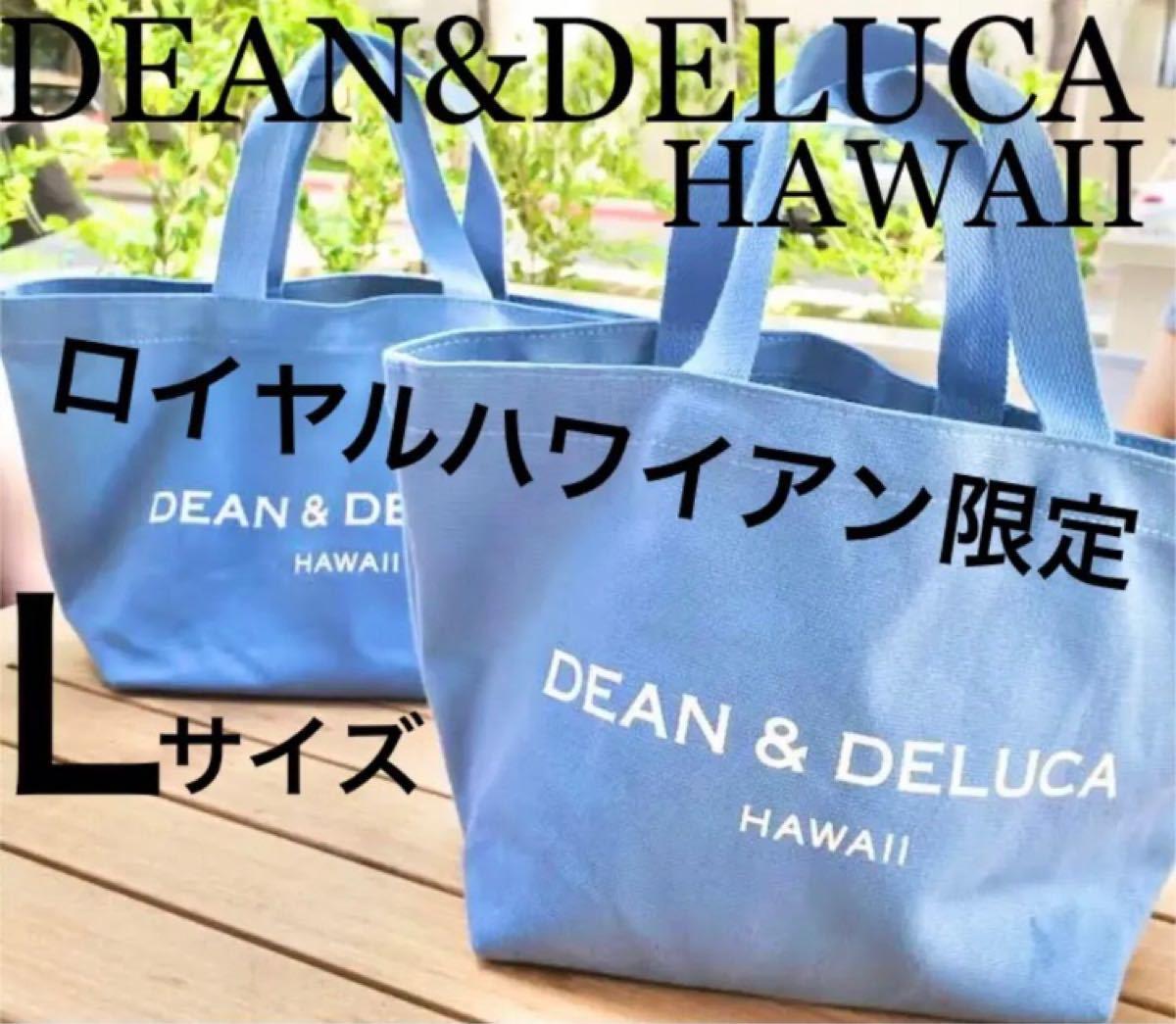 DEAN & DELUCA ロイヤルハワイアン限定 トートバッグ ディーン&デルーカ エコバッグ ハワイ限定 日本未発売 大容量