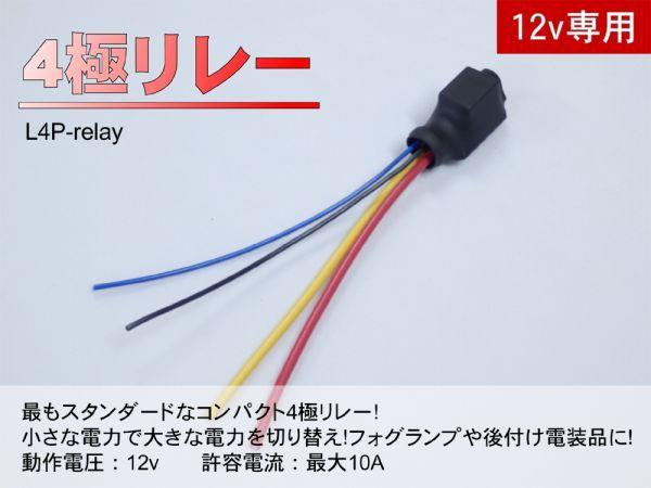 ■汎用 コンパクト4極リレー DC12v / 10A MAX120W 【逆起電圧保護付き】L4P-relay 電装品の切り替えに!_画像1