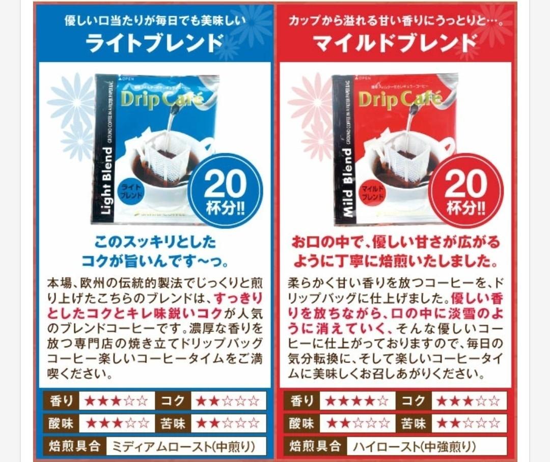 澤井珈琲 & UCC珈琲9種 22袋 ドリップコーヒー 飲み比べセット