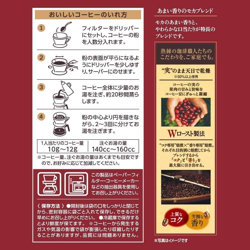 同梱可能 UCC レギュラーコーヒー 職人の珈琲 中細挽 あまい香りのモカブレンド 300gx1袋_画像6