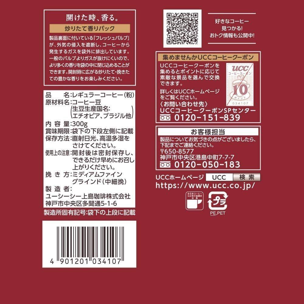 同梱可能 UCC レギュラーコーヒー 職人の珈琲 中細挽 あまい香りのモカブレンド 300gx1袋_画像5